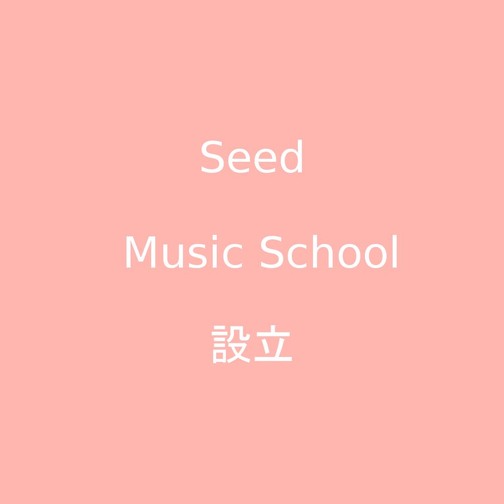 Seed Music School 設立しました!