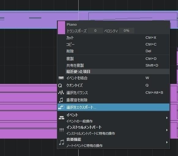 Studio One 3.5 MIDIエクスポートの方法