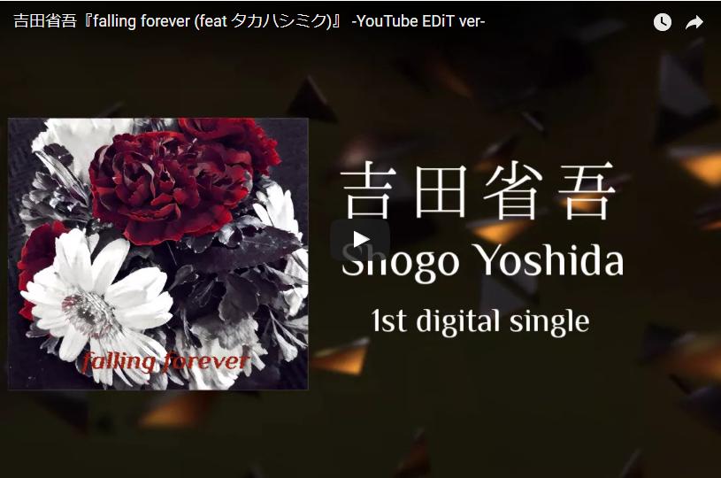 吉田省吾『falling forever (feat タカハシミク)』 -YouTube EDiT ver- 公開