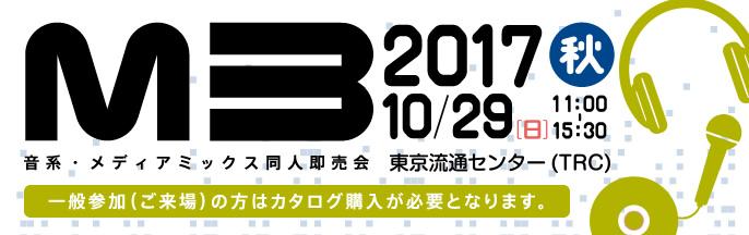 M3-2017秋のご依頼まとめ&感想と紹介