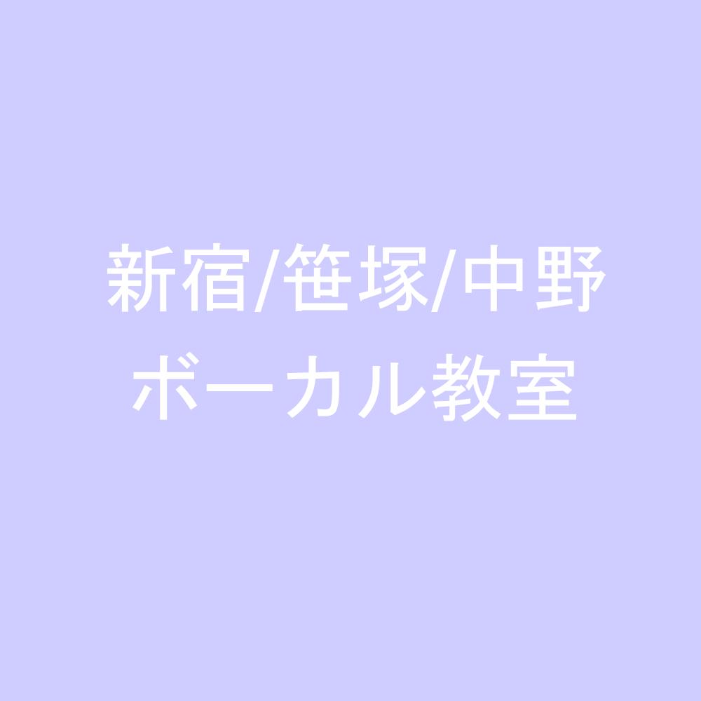 新宿/笹塚/中野ボーカル教室 オープン!