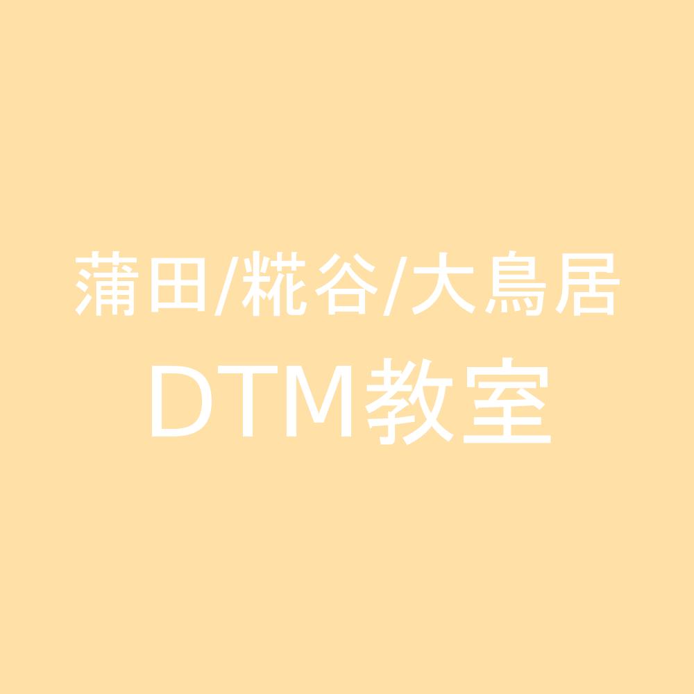 蒲田/糀谷/大鳥居DTM教室 オープン!