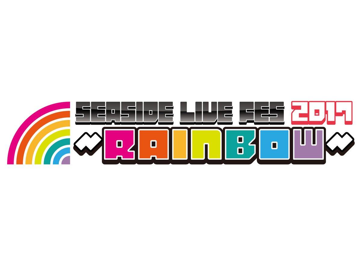 SEASIDE LIVE FES 2017~RAINBOW~ 楽曲紹介後編 春佳・彩花のSSちゃんねる(照井春佳・諏訪彩花) BELOVED MEMORIES(田丸篤志・内田雄馬)