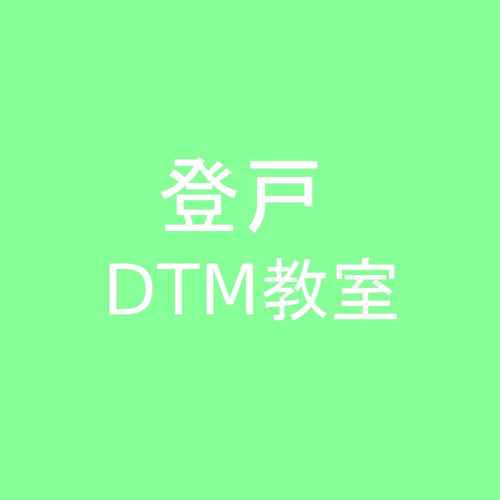 登戸DTM教室 オープン!