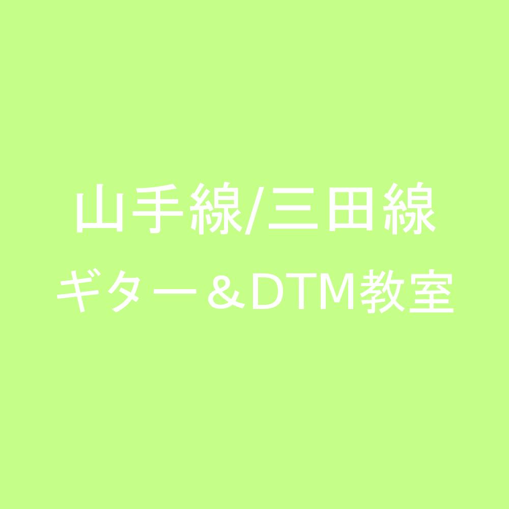 山手線/三田線ギター&DTM教室 オープン!