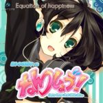Equation of happiness (feat. Amanda Lee) ねんしょう!主題歌