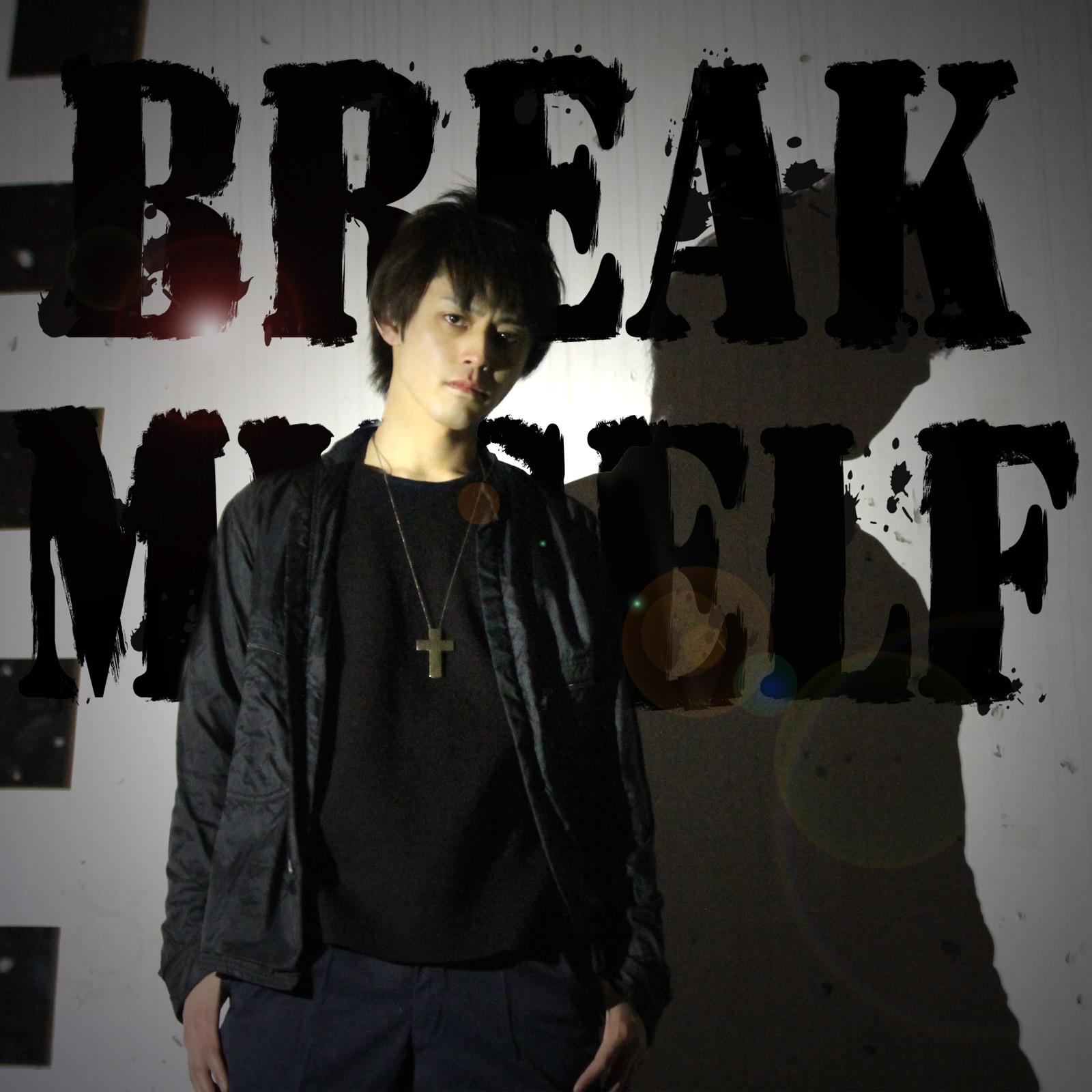 千葉瑞己「BREAK MYSELF」 プロデュース
