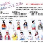 Re:Complex 演劇×LIVE公演、舞台音楽(BGM)担当