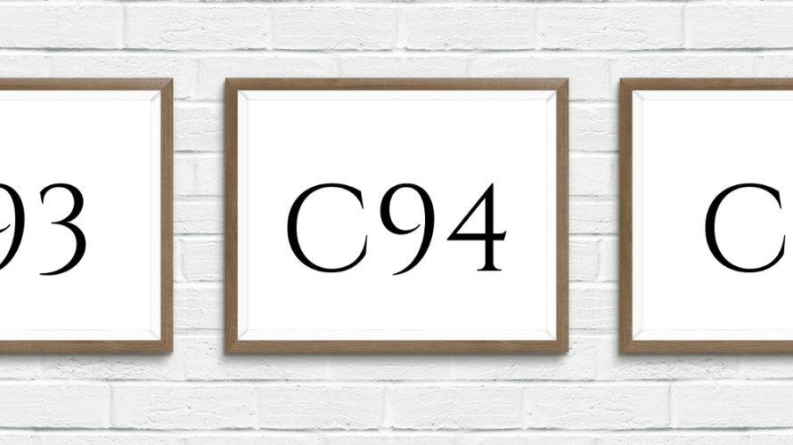 コミックマーケット94(C94)参加作品まとめ