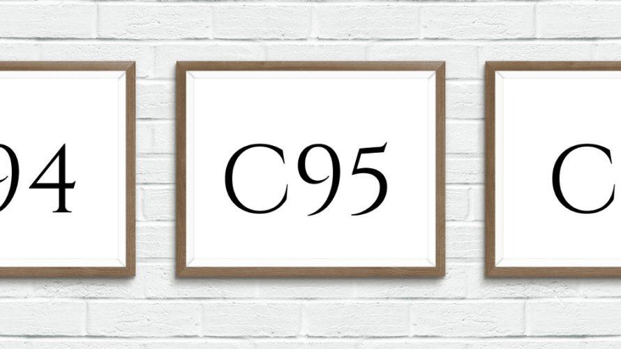 コミックマーケット95(C95)参加作品まとめ