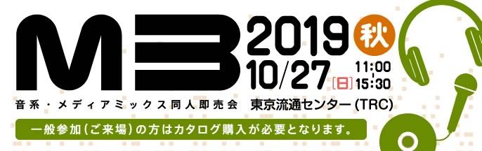 M3-2019秋ゲスト参加作品