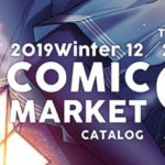 Comic Market97