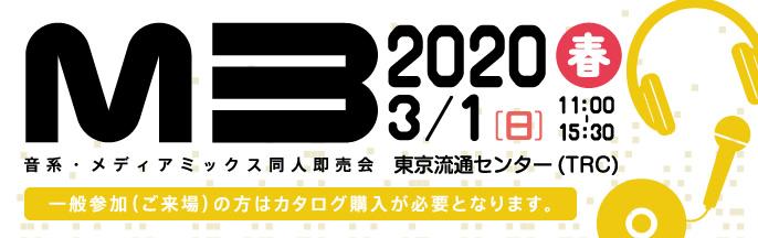 M3-2020春