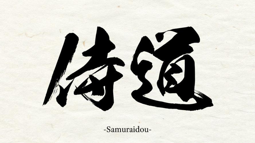 侍道-Samuraidou-