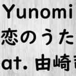 「Yunomi 恋のうた (feat.由崎司)」の感想を作曲家が語ってみた